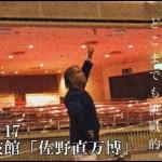 インディープロレス団体佐野魂(佐野直主催)両国国技館大会詳細内容
