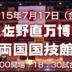 プロレス佐野魂(佐野直主催)両国国技館大会に園山檸檬選手出場