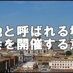 佐野直万博(両国国技館)プロレス試合の意味