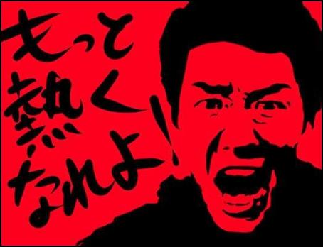 松岡修造名言
