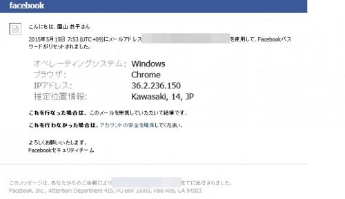 facebookのっとり2