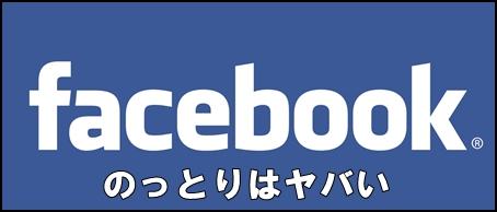 facebookのっとり