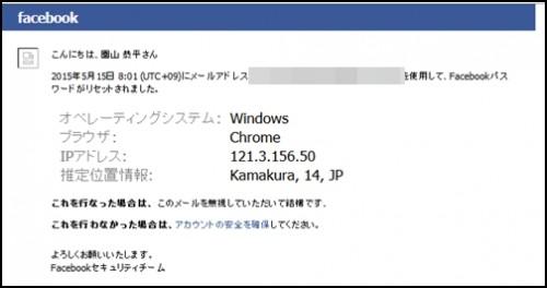 facebook不正アクセス