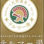 テルマー湯(新宿歌舞伎町)オープンで場所と評判感想