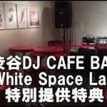 渋谷DJ BAR WHITE SPACE LAB提供特典【プロレス佐野魂-両国大会-】
