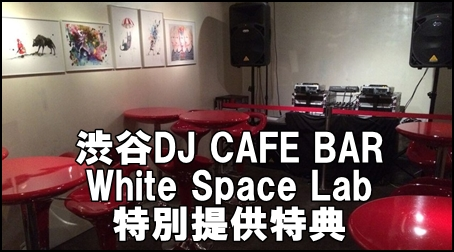 whitespacelab特典
