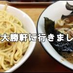 中野大勝軒つけ麺(つけそば)うまい味の感想