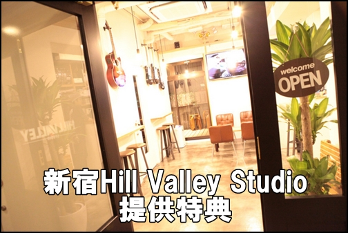 Hill Valley Studio