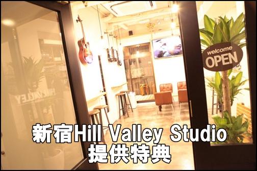 Hill Valley Studio