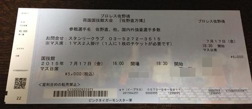 チケット見本表