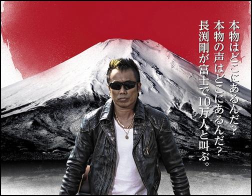 長渕剛富士の国