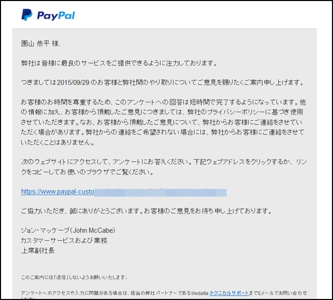 paypalからの感想依頼