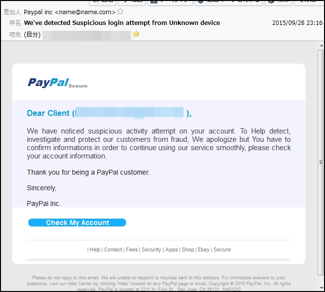 PAYPAL詐欺メール