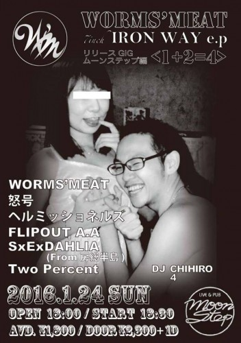 WORMS'MEATレコ初ムーンステップ