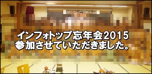 インフォトップ忘年会2015