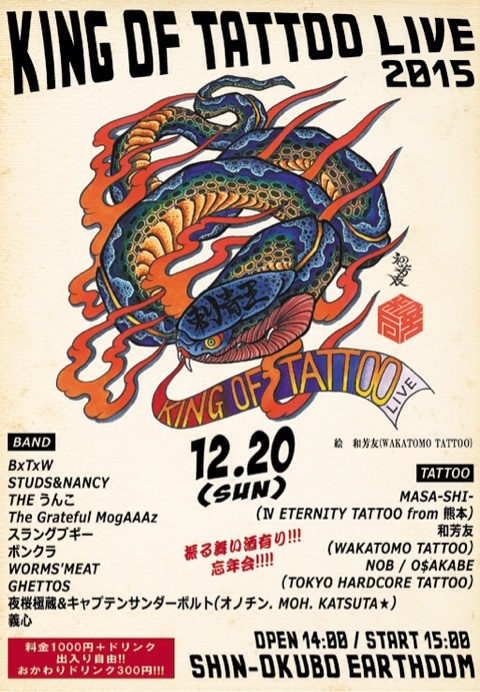 KING OF TATTOO LIVE