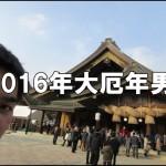 2016年大厄年男性の園山恭平が今後を個人的に占う