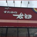 すたみな太郎所沢店ランチのアラフォー的感想と約束の場所へ