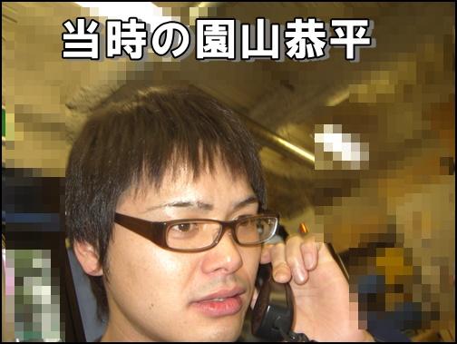 園山恭平2006年頃